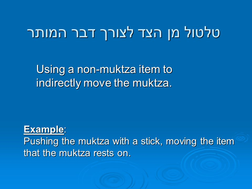 טלטול מן הצד לצורך דבר המותר Using a non-muktza item to indirectly move the muktza.
