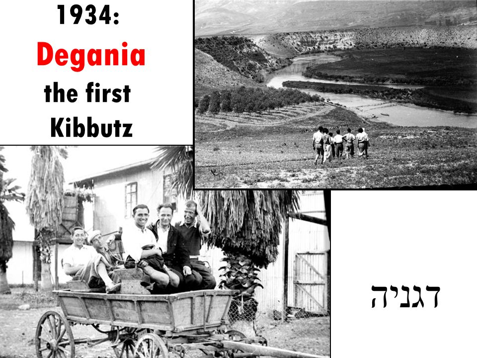 1934: Degania the first Kibbutz דגניה