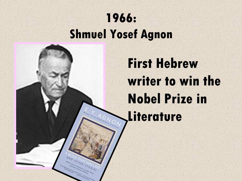 1966: Shmuel Yosef Agnon First Hebrew writer to win the Nobel Prize in Literature