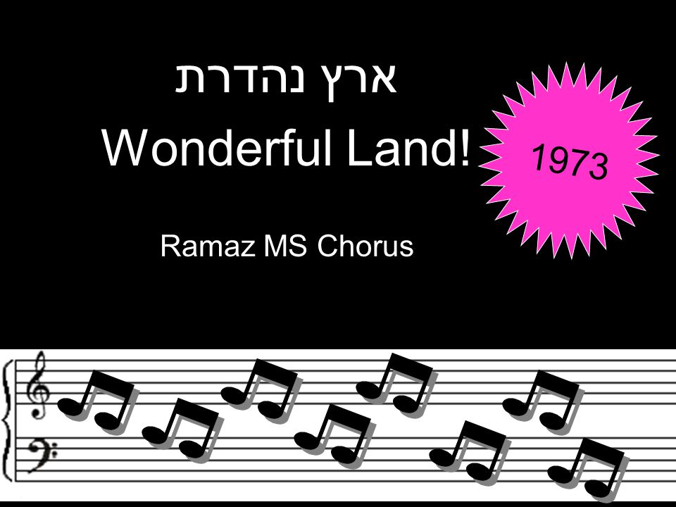 ארץ נהדרת Wonderful Land! Ramaz MS Chorus 1973