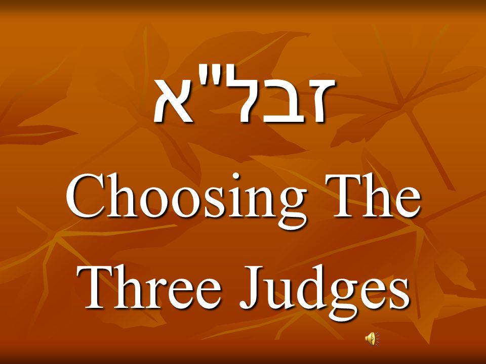 זבל א Choosing The Three Judges