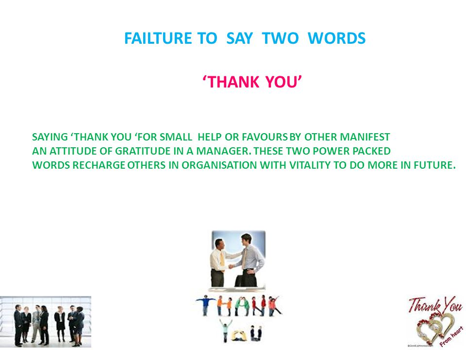 FAILTURE TO SAY TWO WORDS 'THANK YOU' SAYING 'THANK YOU 'FOR SMALL HELP OR FAVOURS BY OTHER MANIFEST AN ATTITUDE OF GRATITUDE IN A MANAGER.
