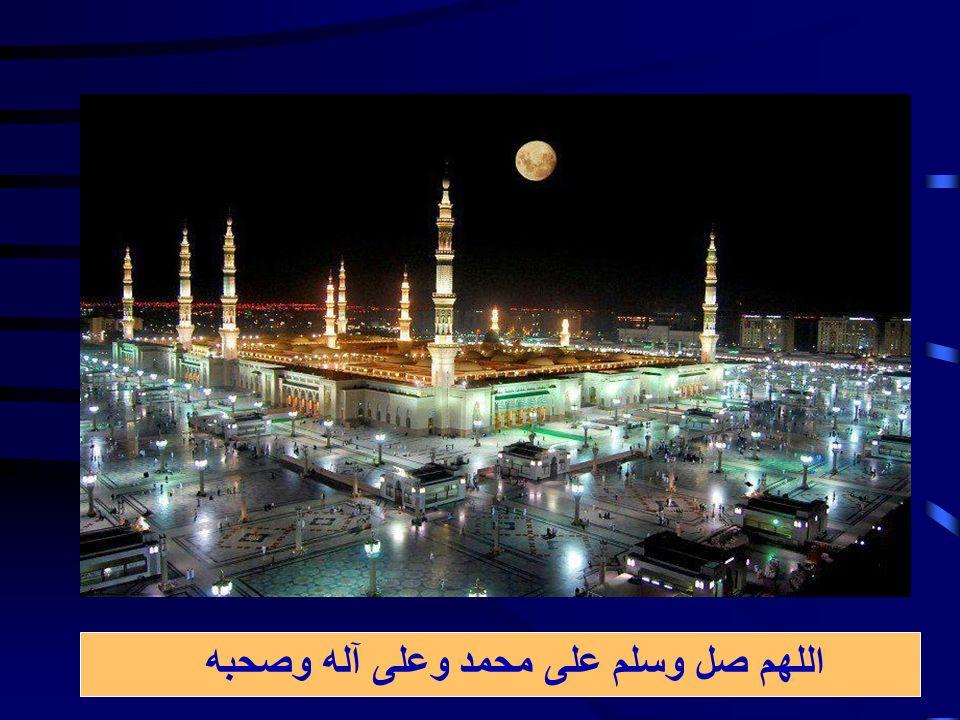 اللهم صل وسلم على محمد وعلى آله وصحبه