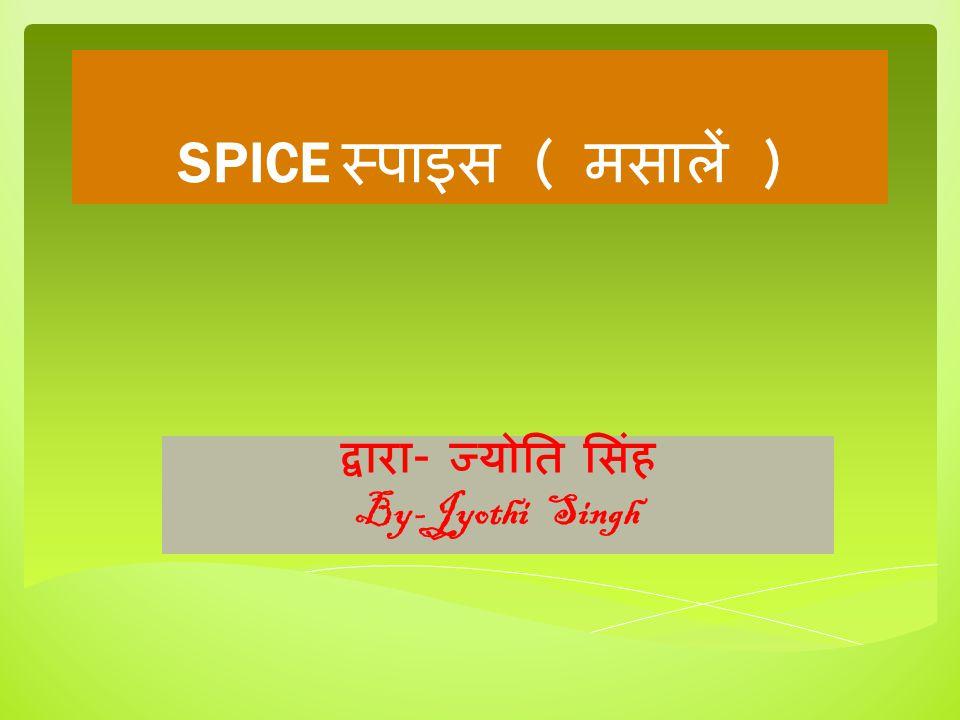 SPICE स्पाइस ( मसालें ) द्वारा - ज्योति सिंह By-Jyothi Singh