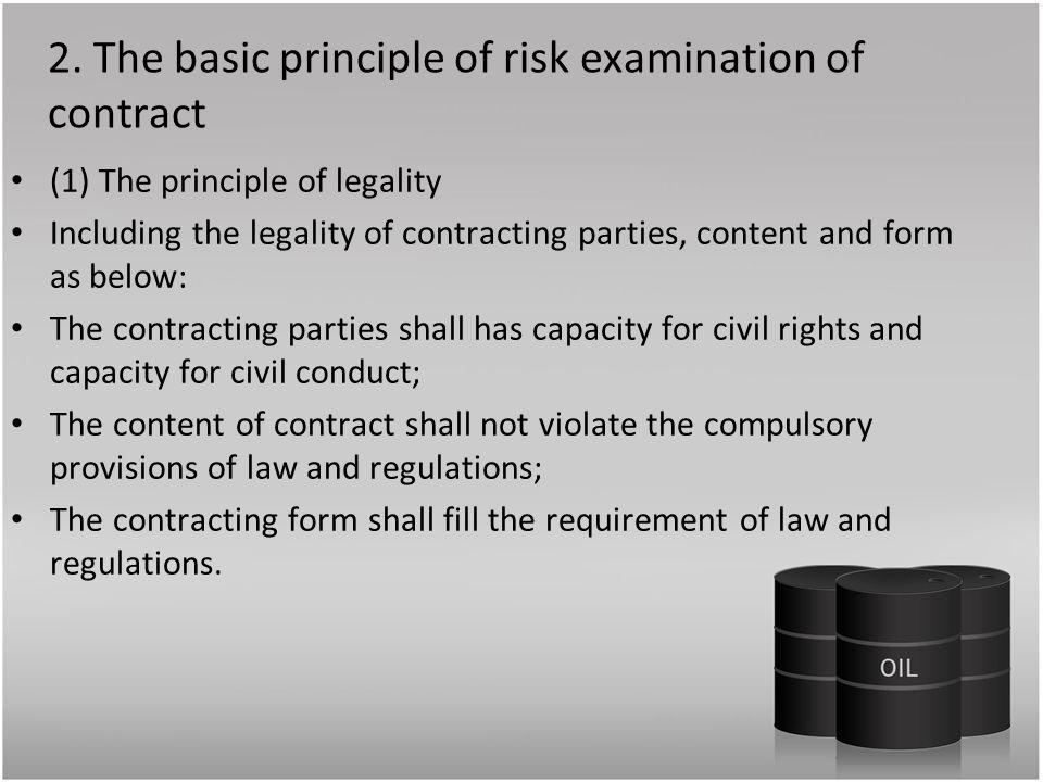 2. The basic principle of risk examination of contract (1) The principle of legality Including the legality of contracting parties, content and form a