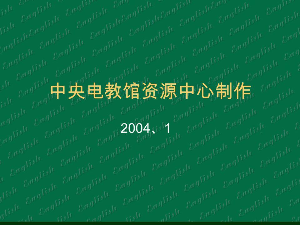 中央电教馆资源中心制作 2004 、 1