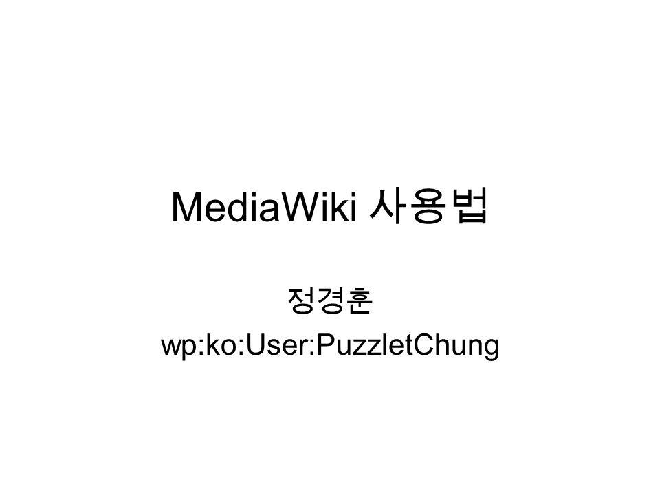 MediaWiki 사용법 정경훈 wp:ko:User:PuzzletChung