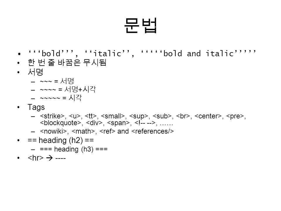 문법 '''bold''', ''italic'', '''''bold and italic''''' 한 번 줄 바꿈은 무시됨 서명 –~~~ = 서명 –~~~~ = 서명 + 시각 –~~~~~ = 시각 Tags –,,,,,,,,,,,,, …… –,, and == heading (h2) == –=== heading (h3) ===  ----