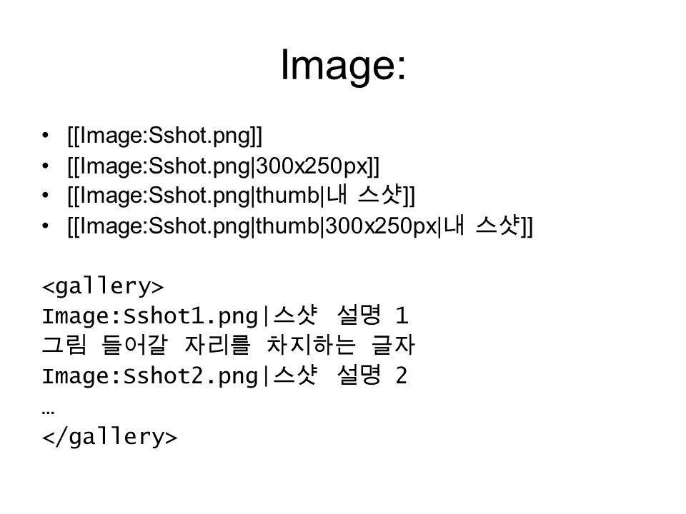 Image: [[Image:Sshot.png]] [[Image:Sshot.png|300x250px]] [[Image:Sshot.png|thumb| 내 스샷 ]] [[Image:Sshot.png|thumb|300x250px| 내 스샷 ]] Image:Sshot1.png| 스샷 설명 1 그림 들어갈 자리를 차지하는 글자 Image:Sshot2.png| 스샷 설명 2 …