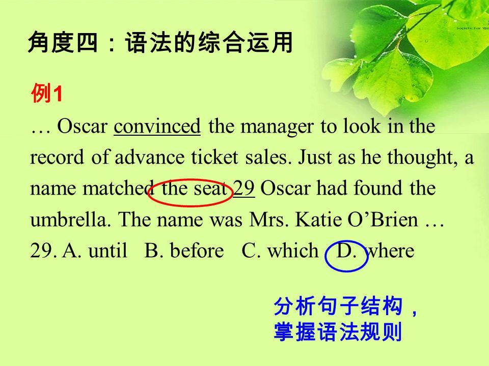 角度四:语法的综合运用 例 1 … Oscar convinced the manager to look in the record of advance ticket sales. Just as he thought, a name matched the seat 29 Oscar had