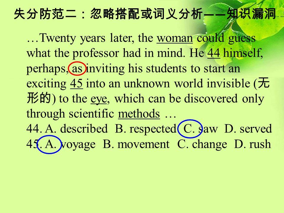 失分防范二:忽略搭配或词义分析 —— 知识漏洞 …Twenty years later, the woman could guess what the professor had in mind. He 44 himself, perhaps, as inviting his students to