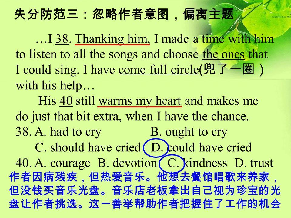 失分防范三:忽略作者意图,偏离主题 …I 38. Thanking him, I made a time with him to listen to all the songs and choose the ones that I could sing. I have come full circl