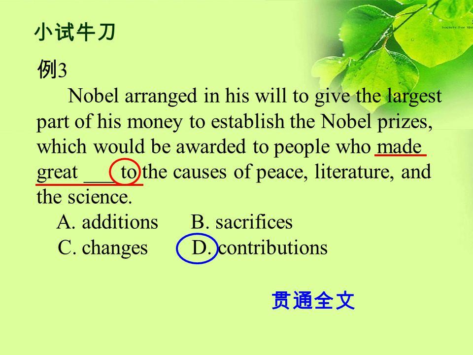 贯通全文 例 3 Nobel arranged in his will to give the largest part of his money to establish the Nobel prizes, which would be awarded to people who made gre