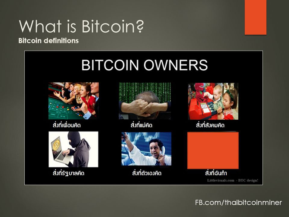 What is Bitcoin Bitcoin definitions FB.com/thaibitcoinminer