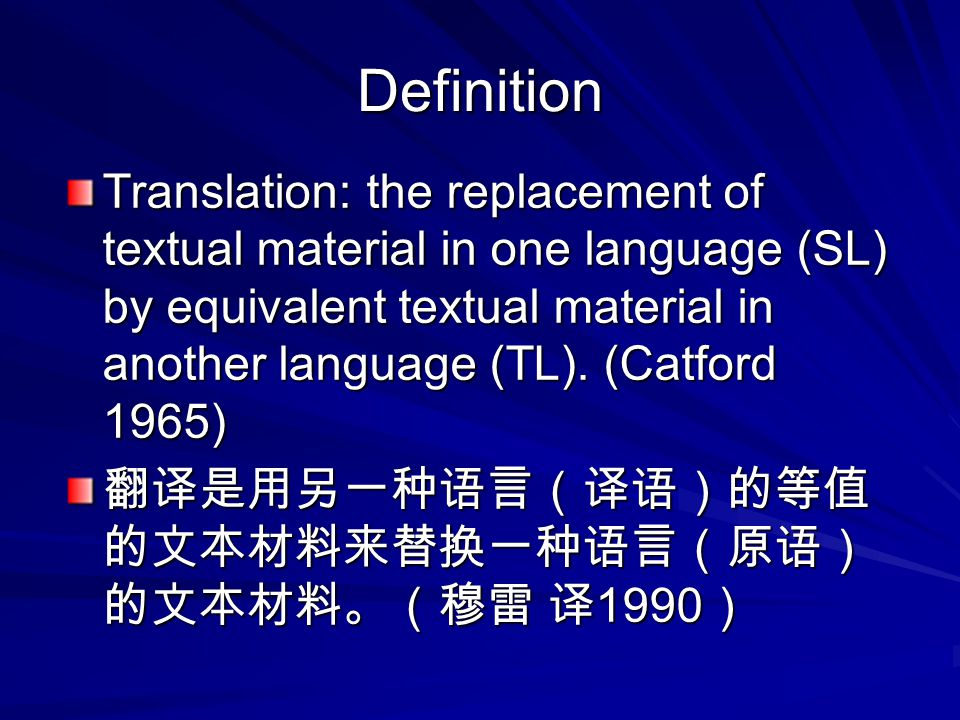 Definition Translation: the replacement of textual material in one language (SL) by equivalent textual material in another language (TL). (Catford 196