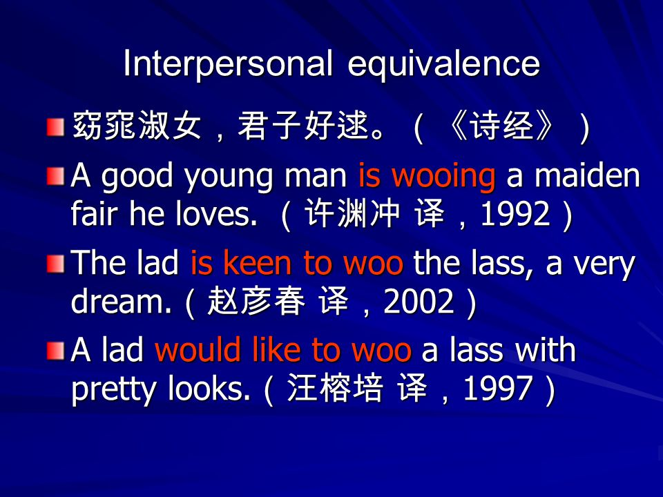Interpersonal equivalence 窈窕淑女,君子好逑。(《诗经》) A good young man is wooing a maiden fair he loves. (许渊冲 译, 1992 ) The lad is keen to woo the lass, a very d
