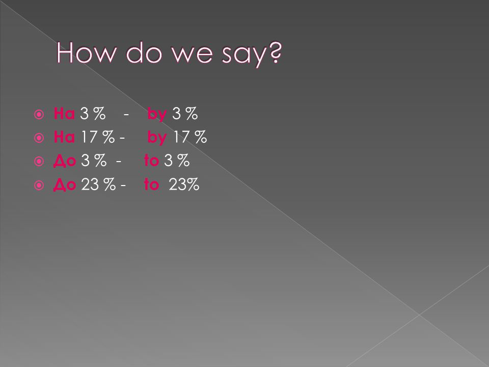  На 3 % - by 3 %  На 17 % - by 17 %  До 3 % - to 3 %  До 23 % - to 23%