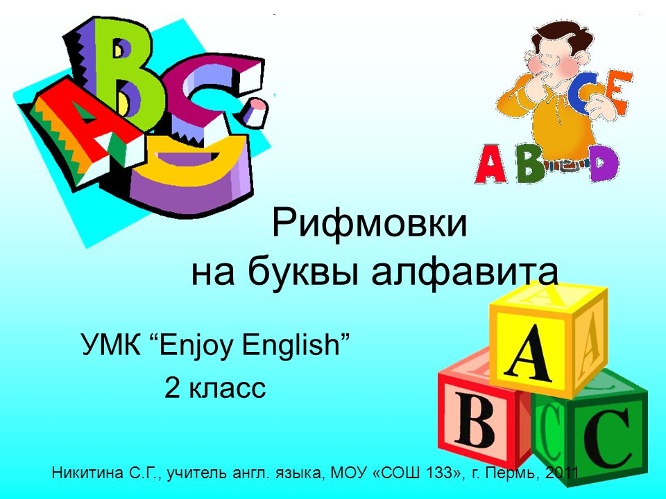 УМК Enjoy English 2 класс Рифмовки на буквы алфавита Никитина С.Г., учитель англ.