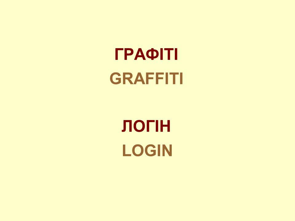 ГРАФІТІ GRAFFITI ЛОГІН LOGIN