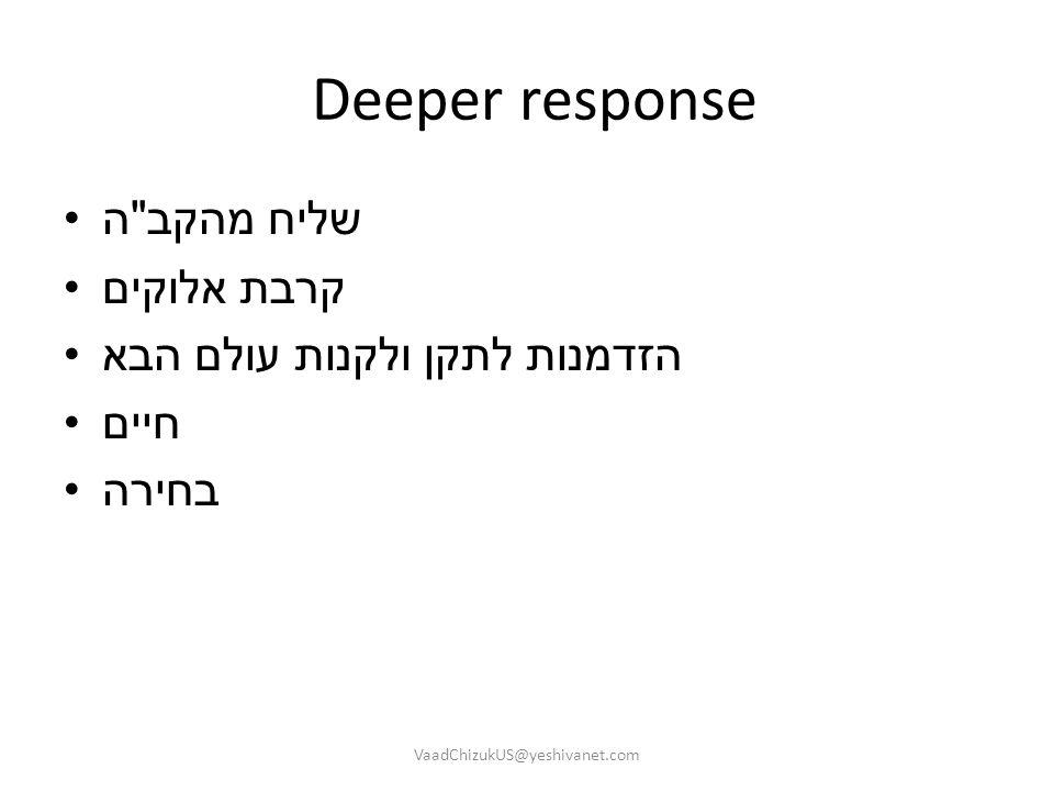 Deeper response שליח מהקב