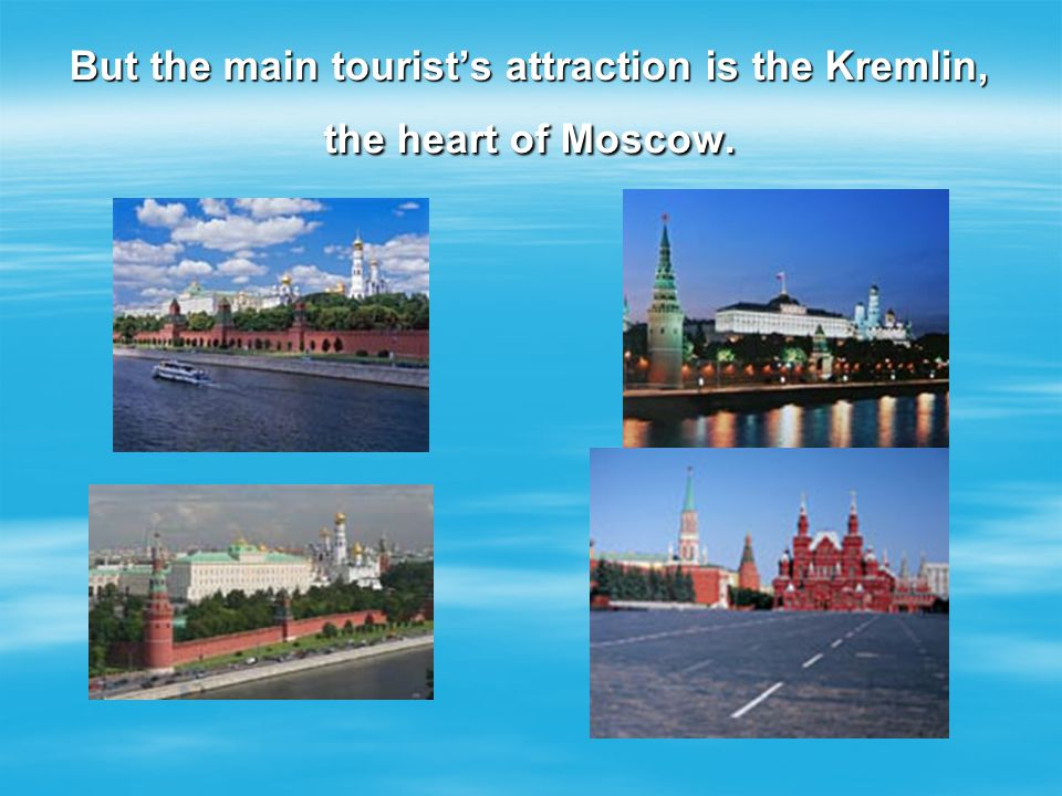 But the main tourist's attraction is the Kremlin, the heart of Moscow.