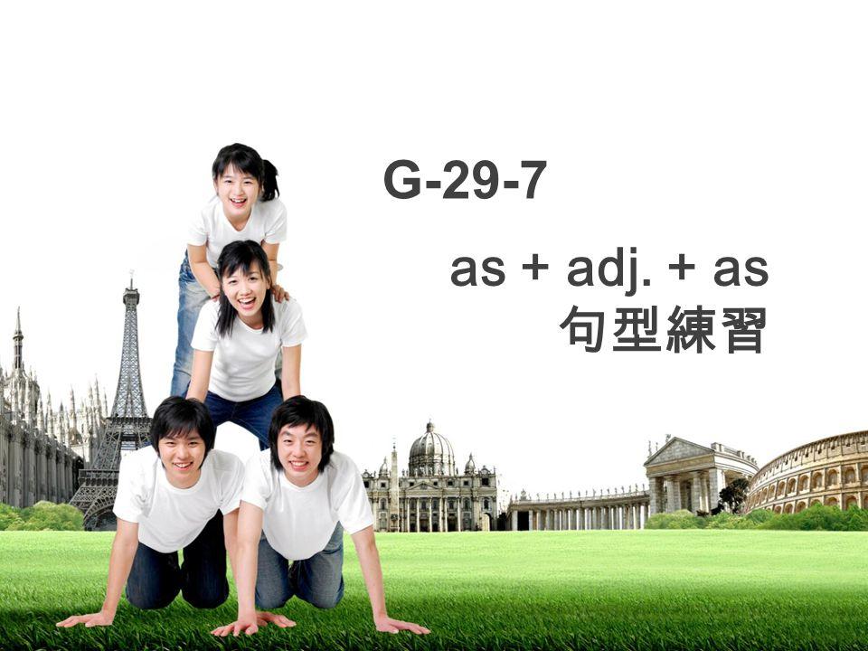 as + adj. + as 句型練習 G-29-7