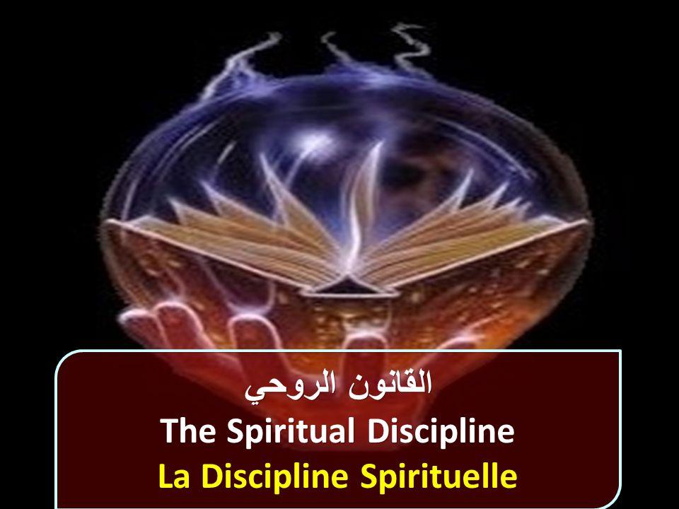 القانون الروحي The Spiritual Discipline La Discipline Spirituelle القانون الروحي The Spiritual Discipline La Discipline Spirituelle