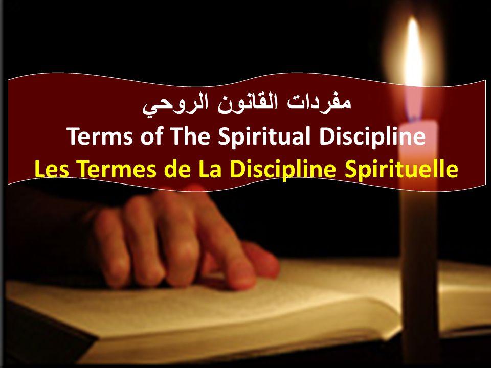 مفردات القانون الروحي Terms of The Spiritual Discipline Les Termes de La Discipline Spirituelle