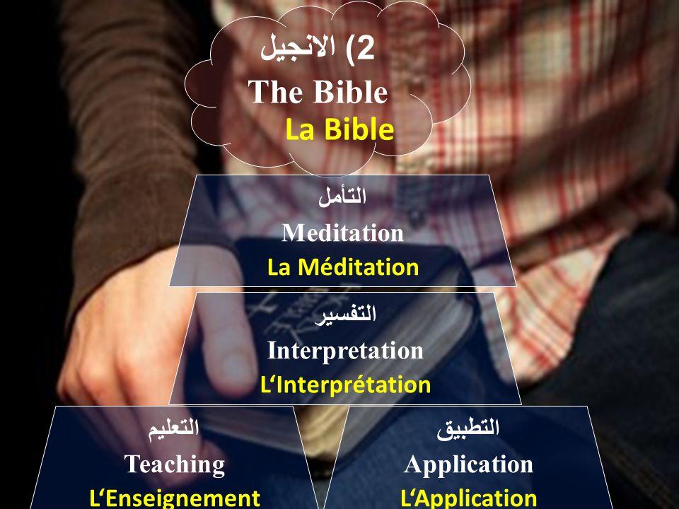 2) الانجيل The Bible La Bible التأمل Meditation La Méditation التفسير Interpretation L'Interprétation التطبيق Application L'Application التعليم Teaching L'Enseignement