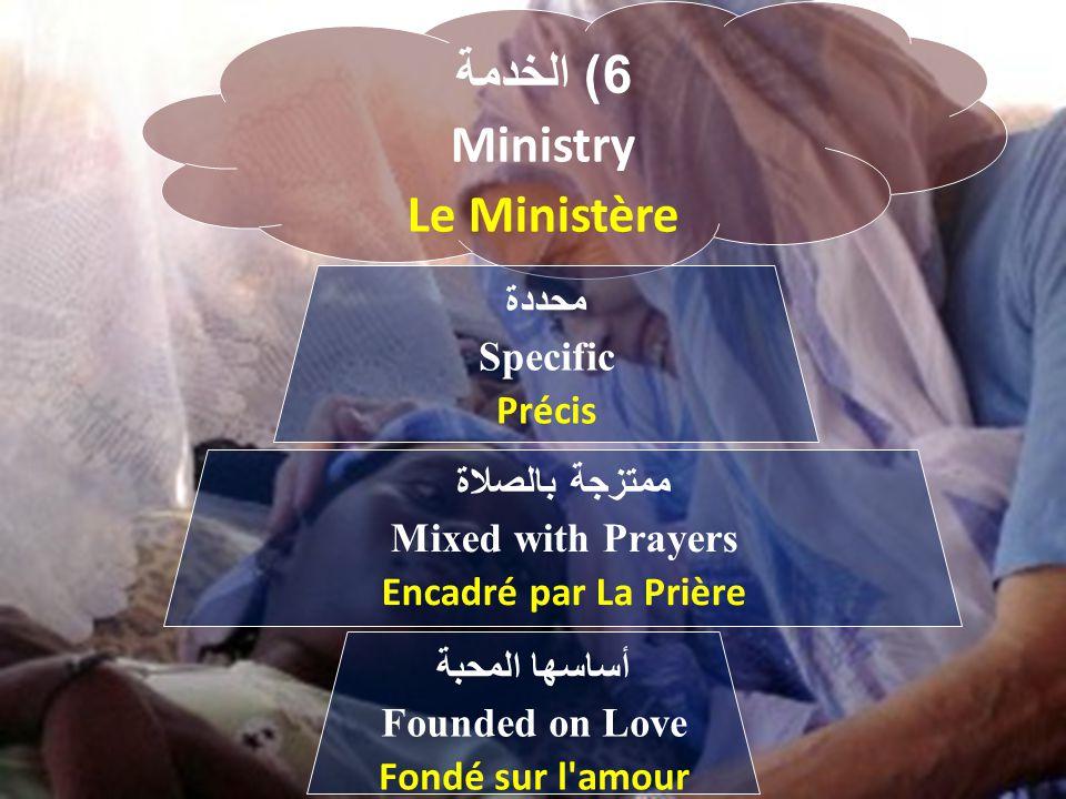 6) الخدمة Ministry Le Ministère محددة Specific Précis ممتزجة بالصلاة Mixed with Prayers Encadré par La Prière أساسها المحبة Founded on Love Fondé sur l amour