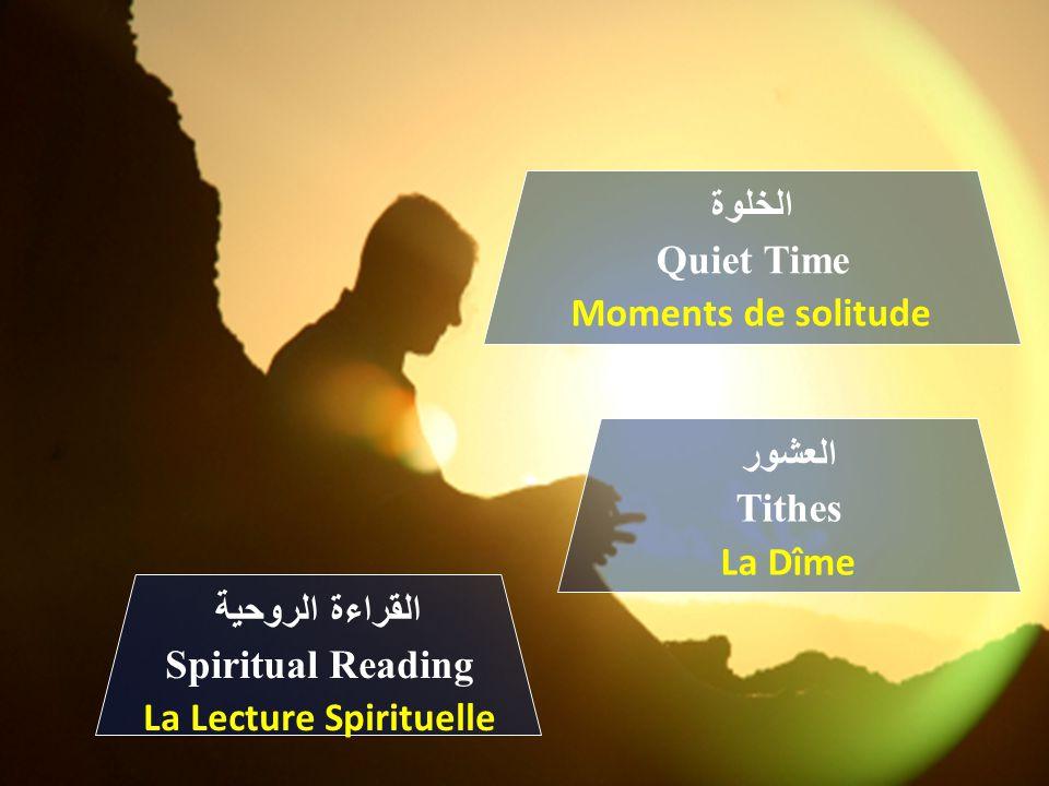 الخلوة Quiet Time Moments de solitude العشور Tithes La Dîme القراءة الروحية Spiritual Reading La Lecture Spirituelle