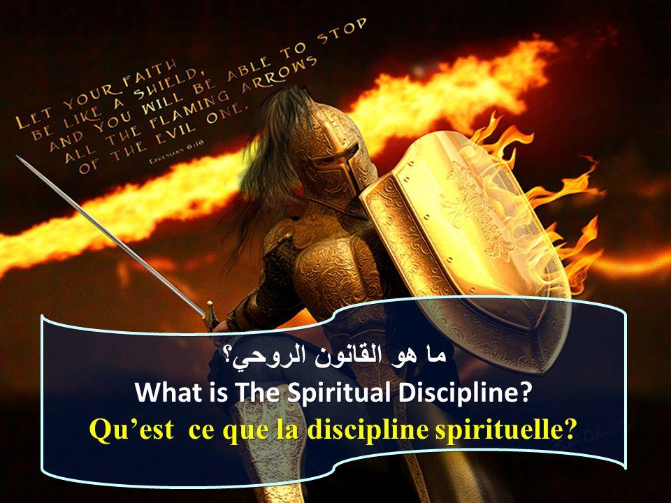 ما هو القانون الروحي؟ What is The Spiritual Discipline.