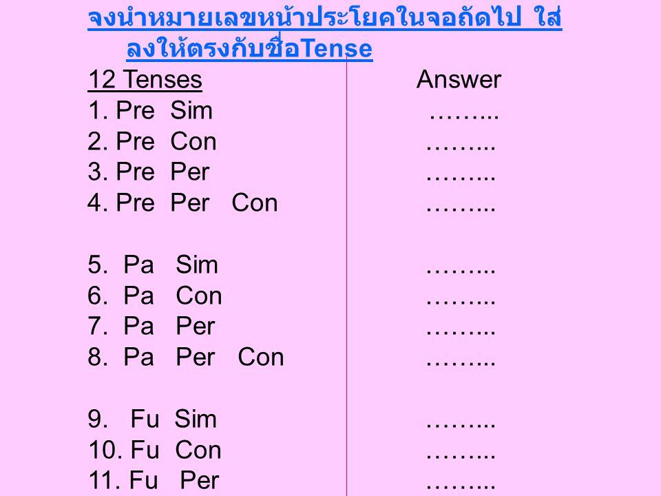 Pretest 1 Tenses Match the sentences with their names. จงจับคู่ประโยค กับ ชื่อ Tense ที่ ถูกต้อง