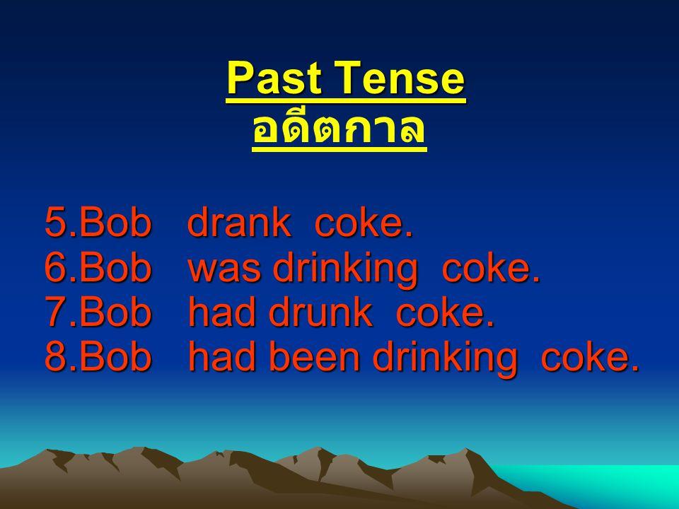 Present Tense Present Tense ปัจจุบันกาล 1.Bob drinks coke.