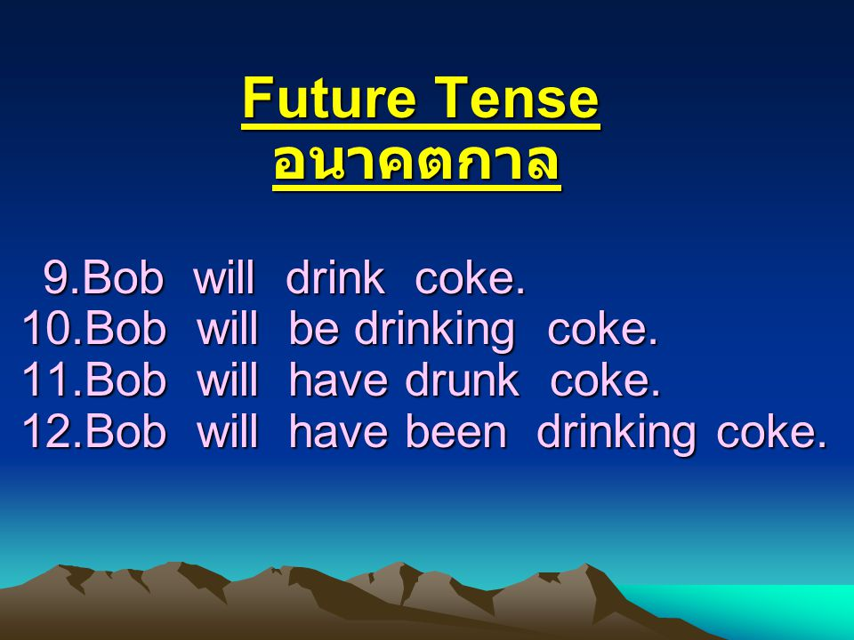 Past Tense Past Tense อดีตกาล 5.Bob drank coke. 6.Bob was drinking coke.