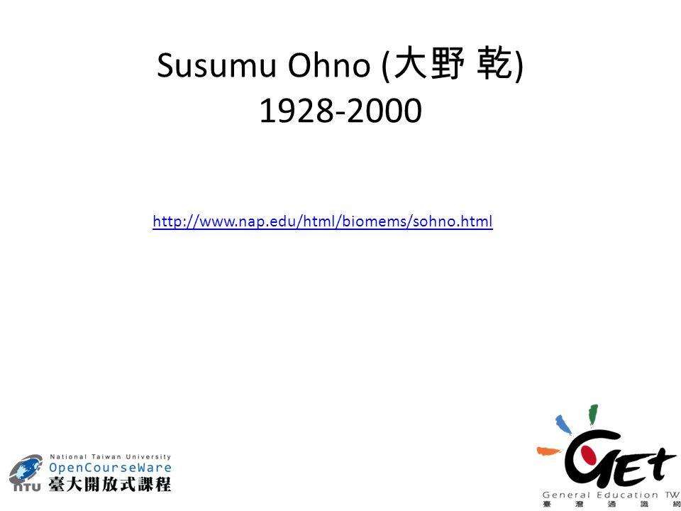 Susumu Ohno ( 大野 乾 ) 1928-2000 http://www.nap.edu/html/biomems/sohno.html