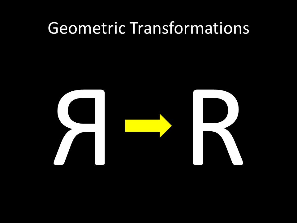 Geometric Transformations ЯR