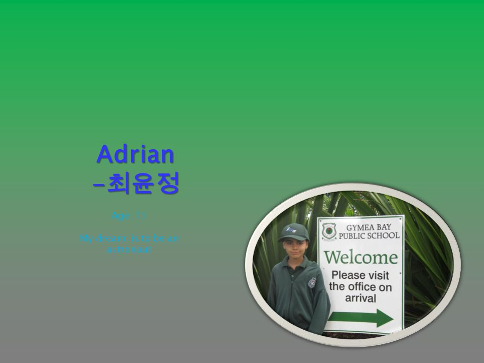 Adrian - 최윤정 Age: 11 My dream: is to be an astronaut