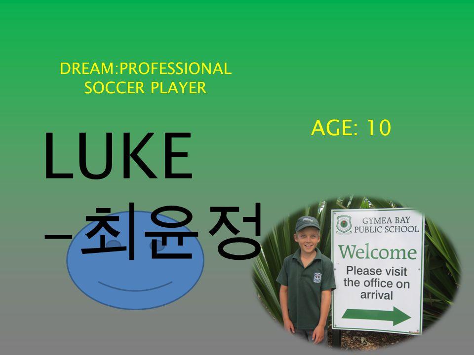 AGE: 10 DREAM:PROFESSIONAL SOCCER PLAYER LUKE - 최윤정