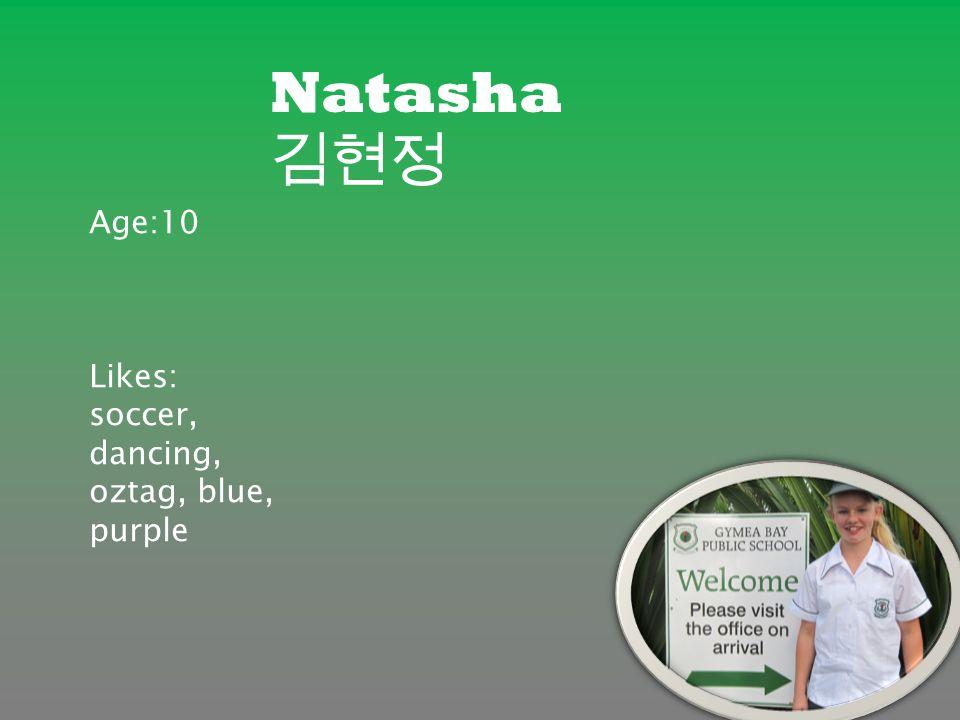 Natasha 김현정 Age:10 Likes: soccer, dancing, oztag, blue, purple