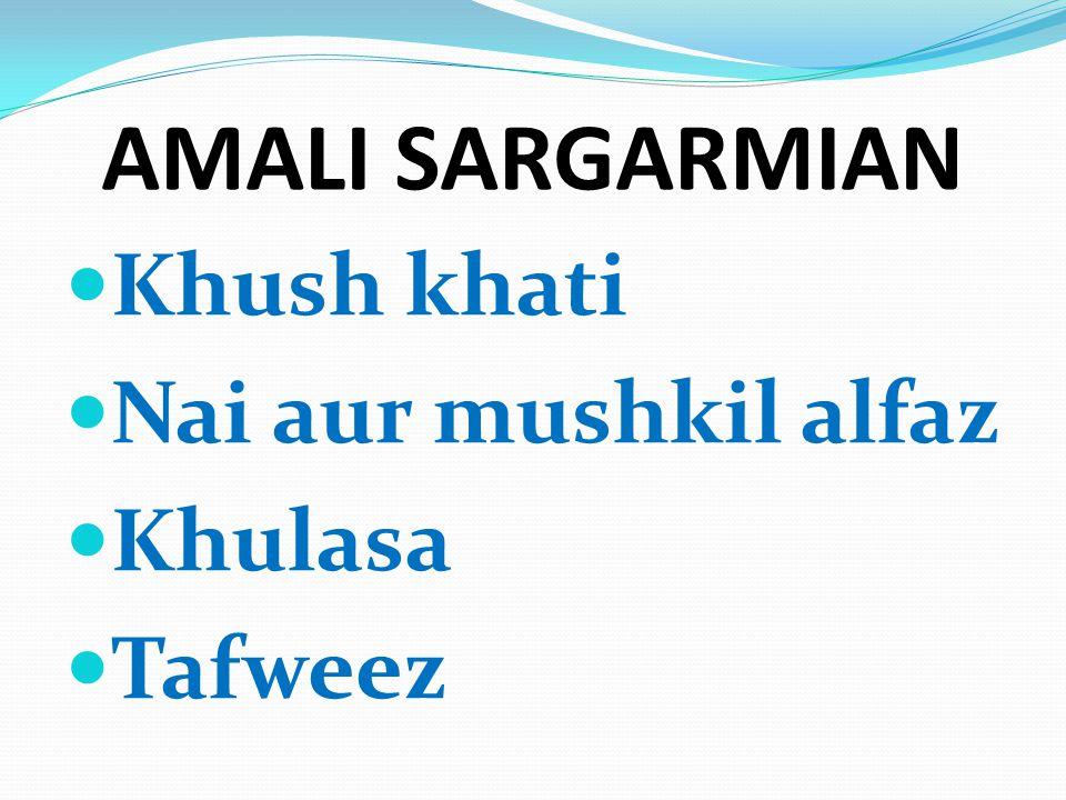 AMALI SARGARMIAN Khush khati Nai aur mushkil alfaz Khulasa Tafweez