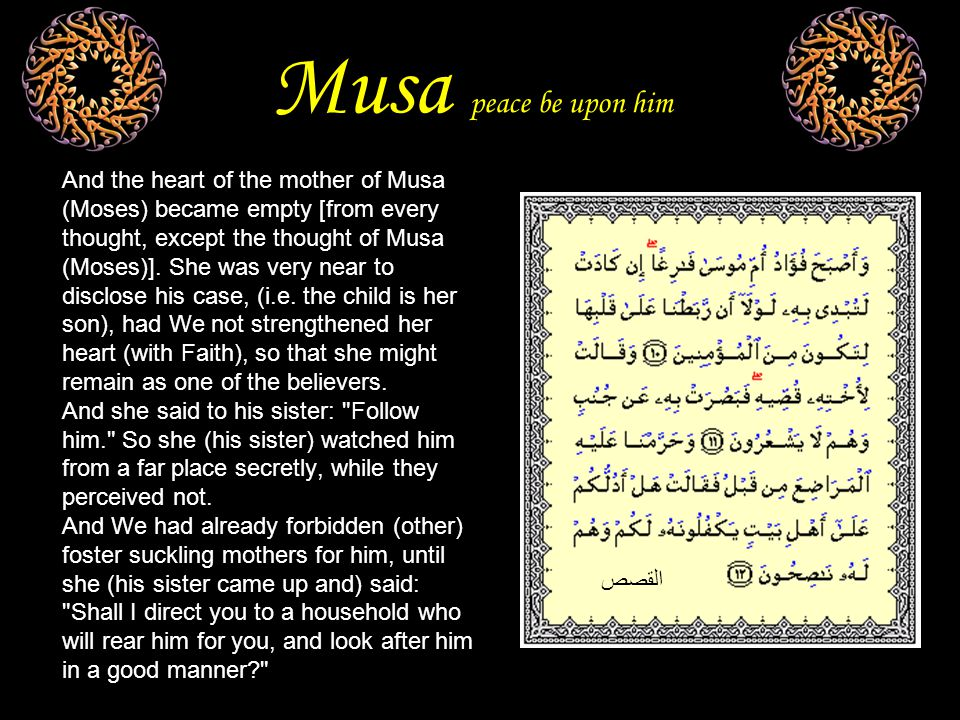 Musa peace be upon him And the heart of the mother of Musa (Moses) became empty [from every thought, except the thought of Musa (Moses)].