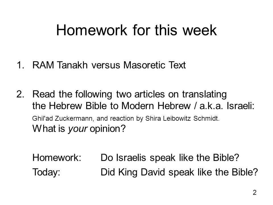 2 Homework for this week 1.RAM Tanakh versus Masoretic Text 2.Read the following two articles on translating the Hebrew Bible to Modern Hebrew / a.k.a