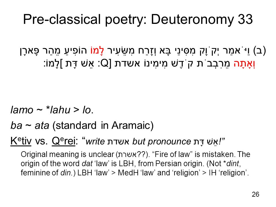 26 Pre-classical poetry: Deuteronomy 33 )ב) וַיֹּאמַר יְקֹוָק מִסִּינַי בָּא וְזָרַח מִשֵּׂעִיר לָמוֹ הוֹפִיעַ מֵהַר פָּארָן וְאָתָה מֵרִבְבֹת קֹדֶשׁ