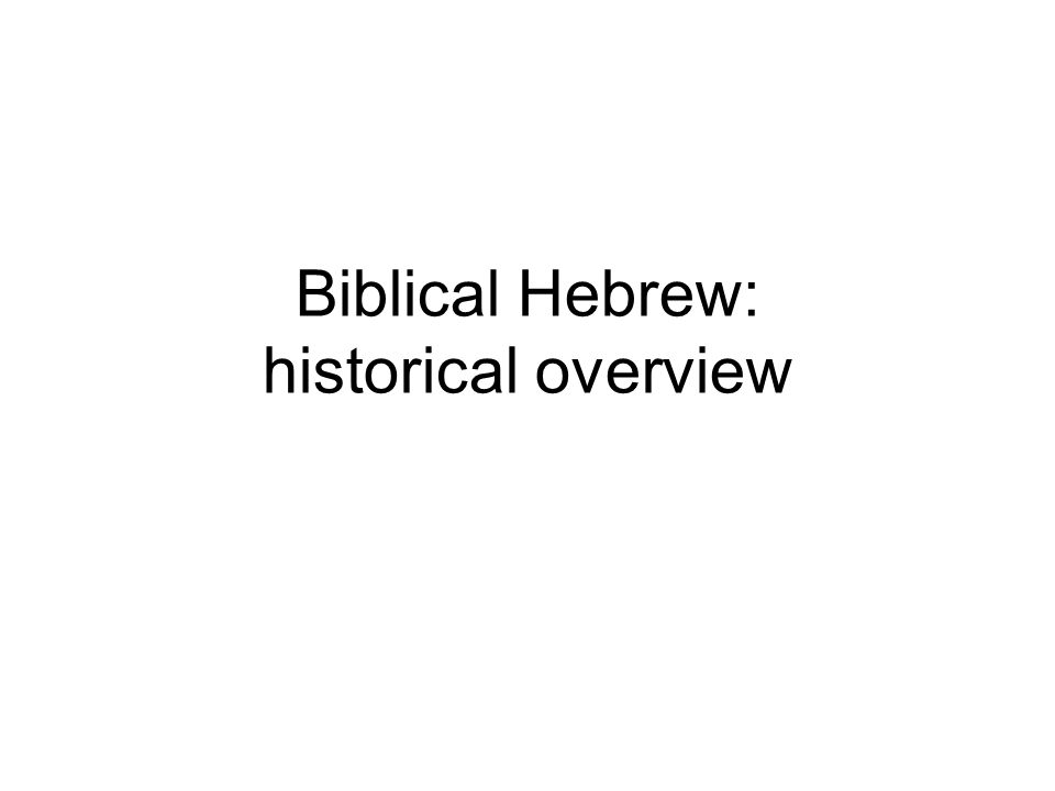 Biblical Hebrew: historical overview