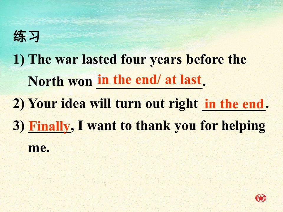 练习 1) The war lasted four years before the North won _______________.