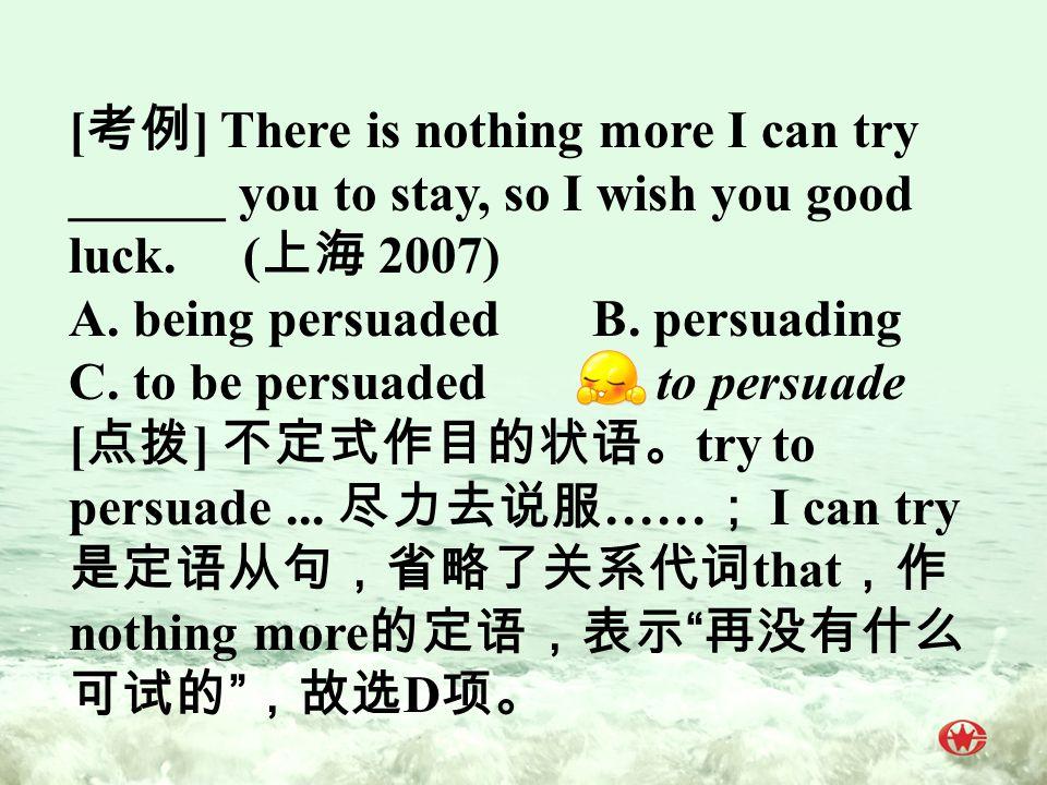 [ 考例 ] There is nothing more I can try ______ you to stay, so I wish you good luck.
