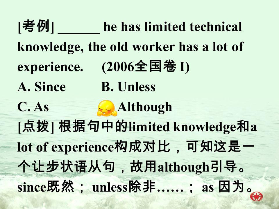[ 考例 ] ______ he has limited technical knowledge, the old worker has a lot of experience.