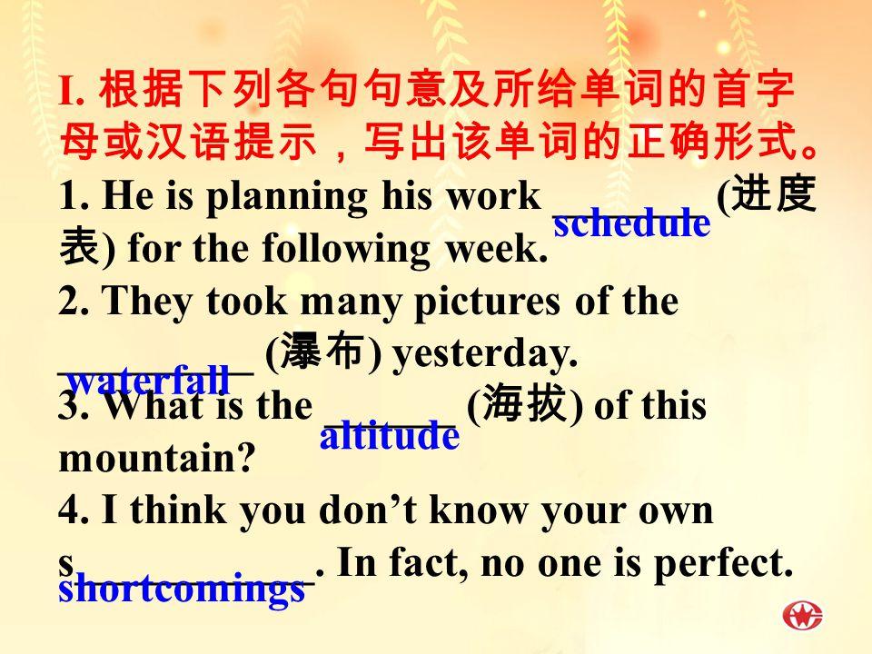 I. 根据下列各句句意及所给单词的首字 母或汉语提示,写出该单词的正确形式。 1.