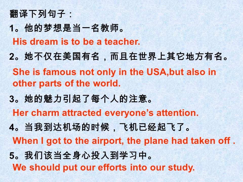 His dream is to be a teacher. We should put our efforts into our study.